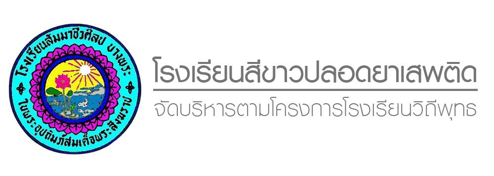 Banner-Samma-Bangpha2