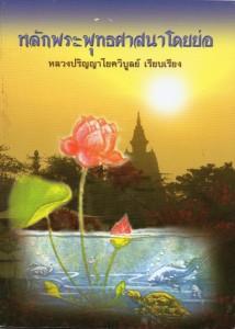 หนังสือเก่า001
