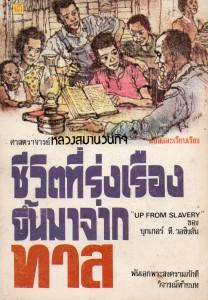 หนังสือเก่า003